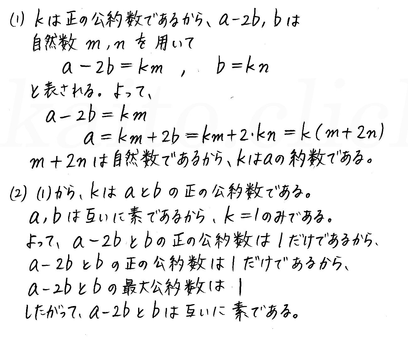 3TRIAL数学A-234解答