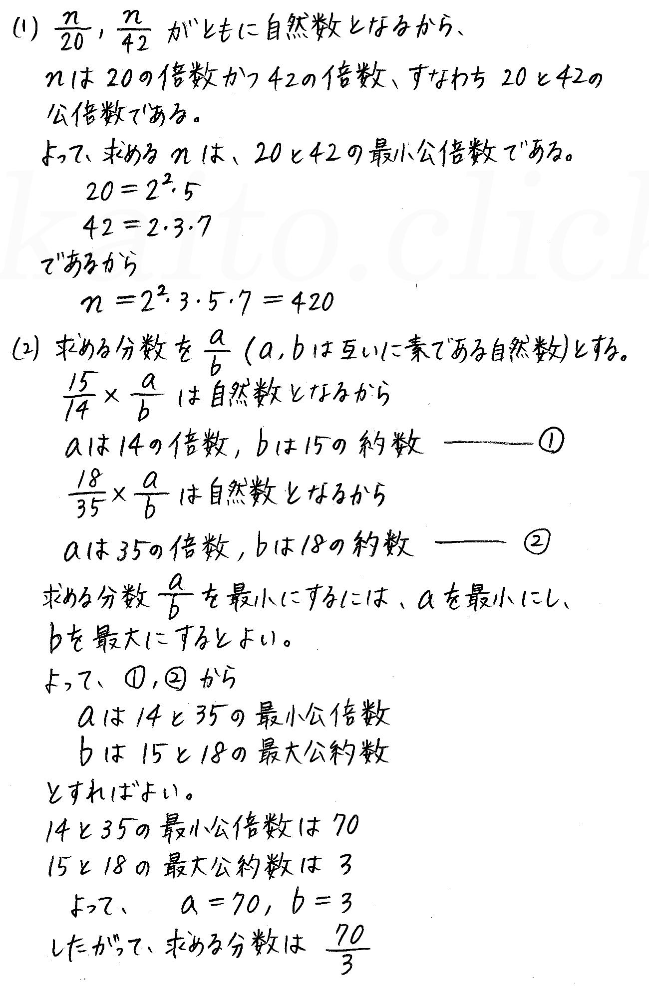 3TRIAL数学A-235解答