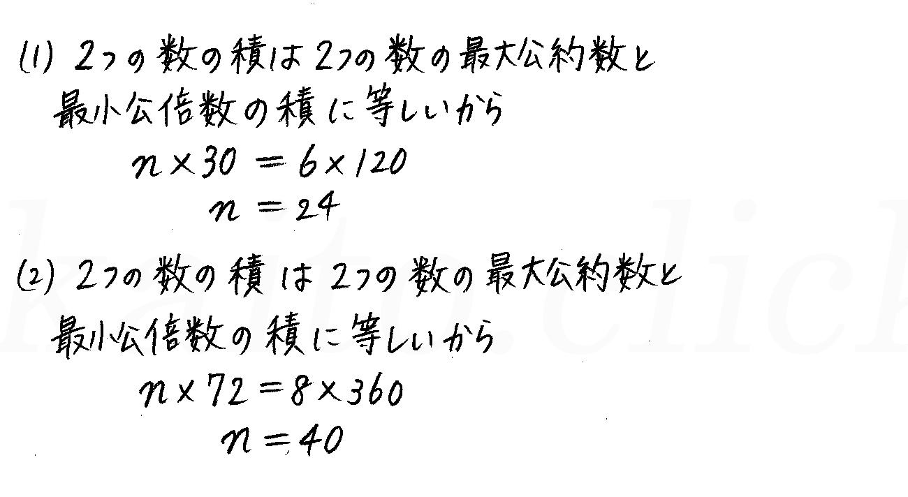3TRIAL数学A-237解答