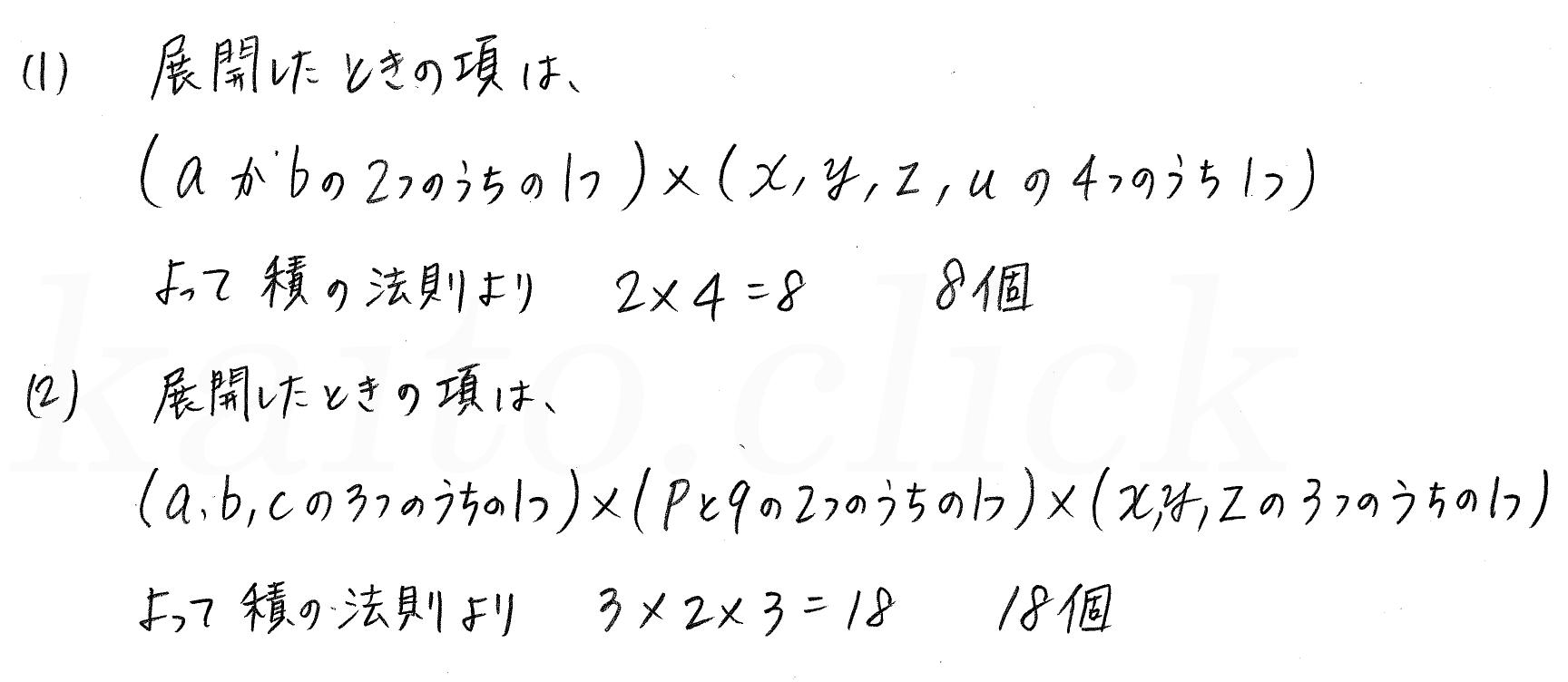 3TRIAL数学A-24解答