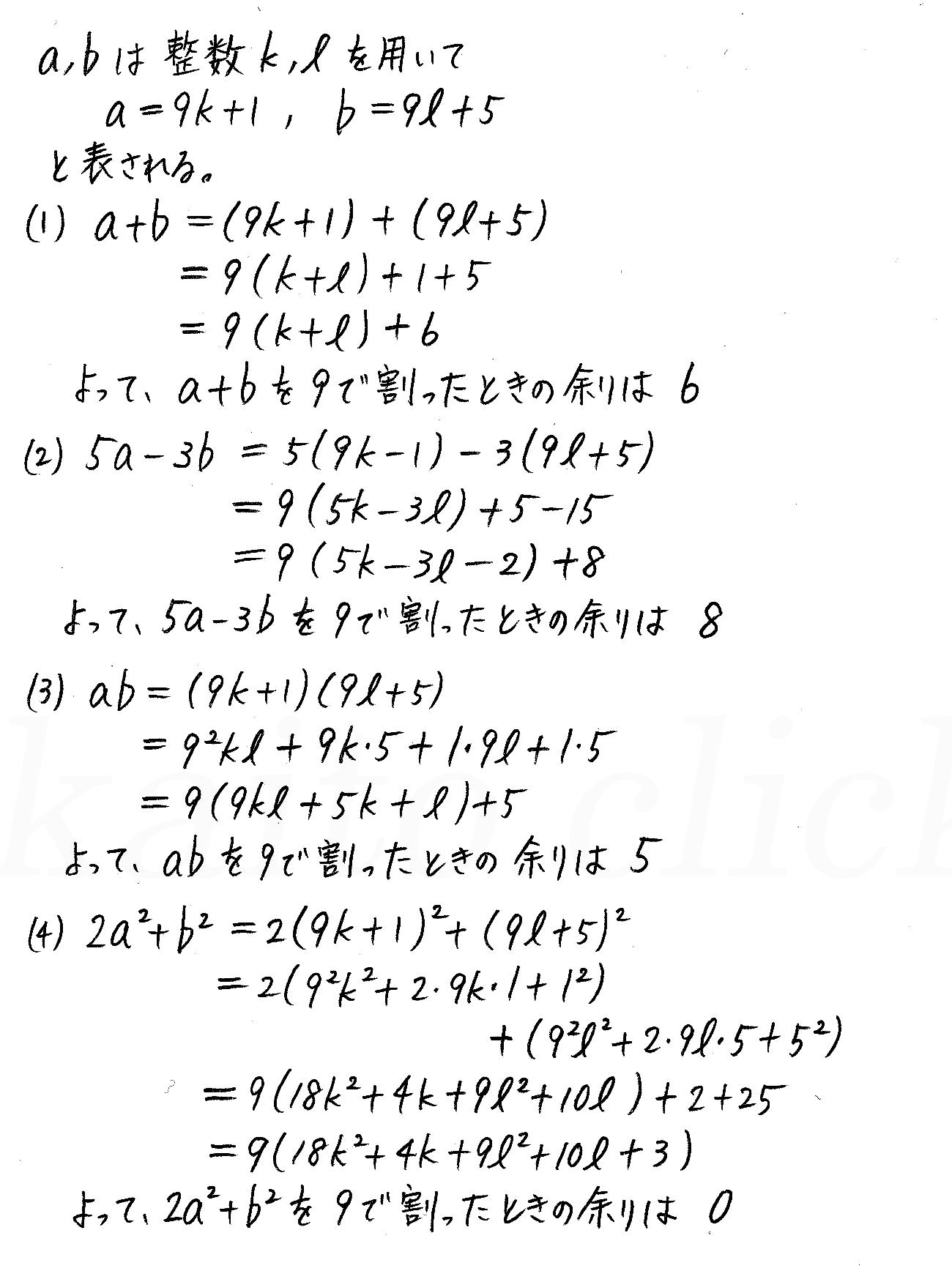 3TRIAL数学A-240解答