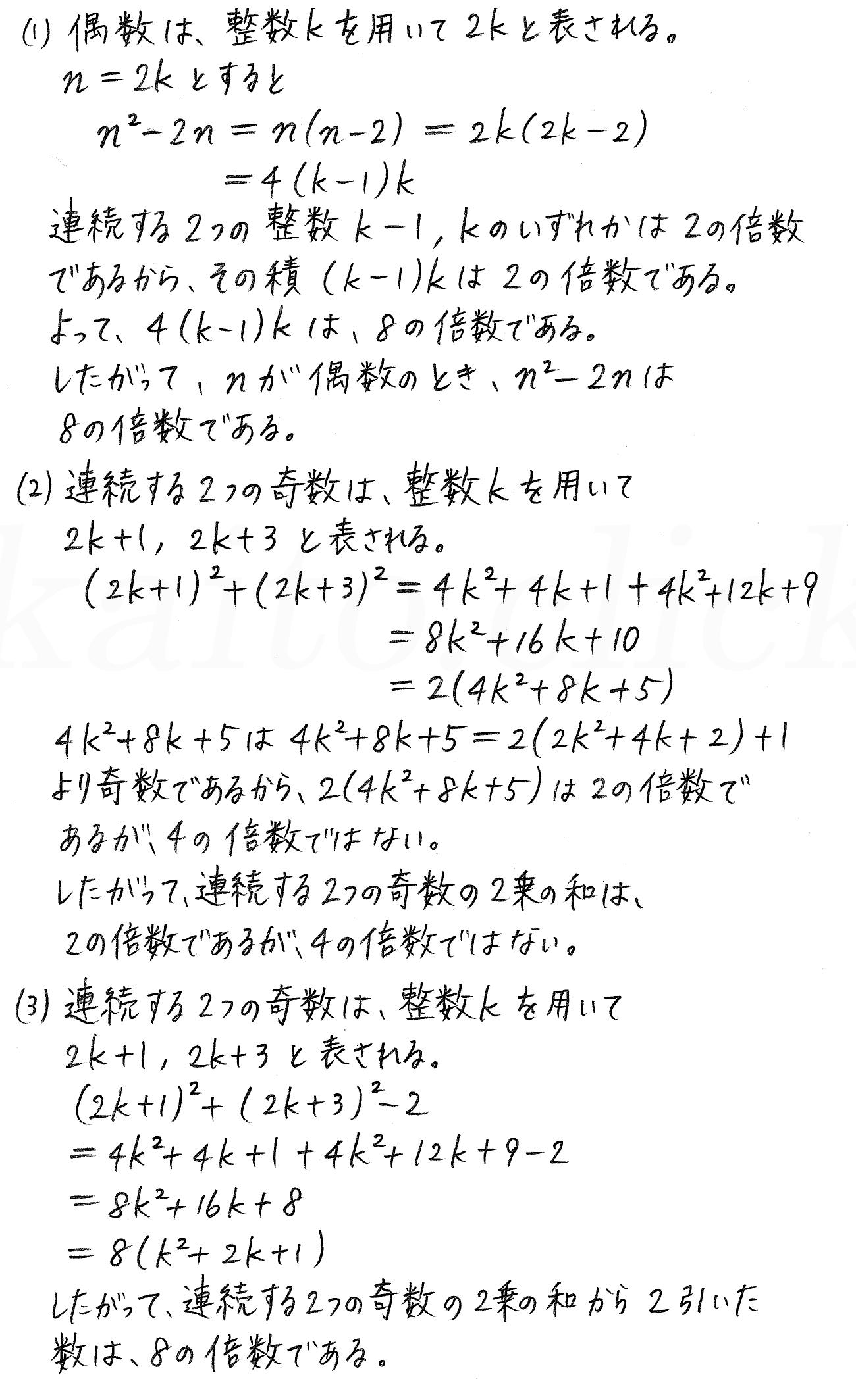 3TRIAL数学A-241解答