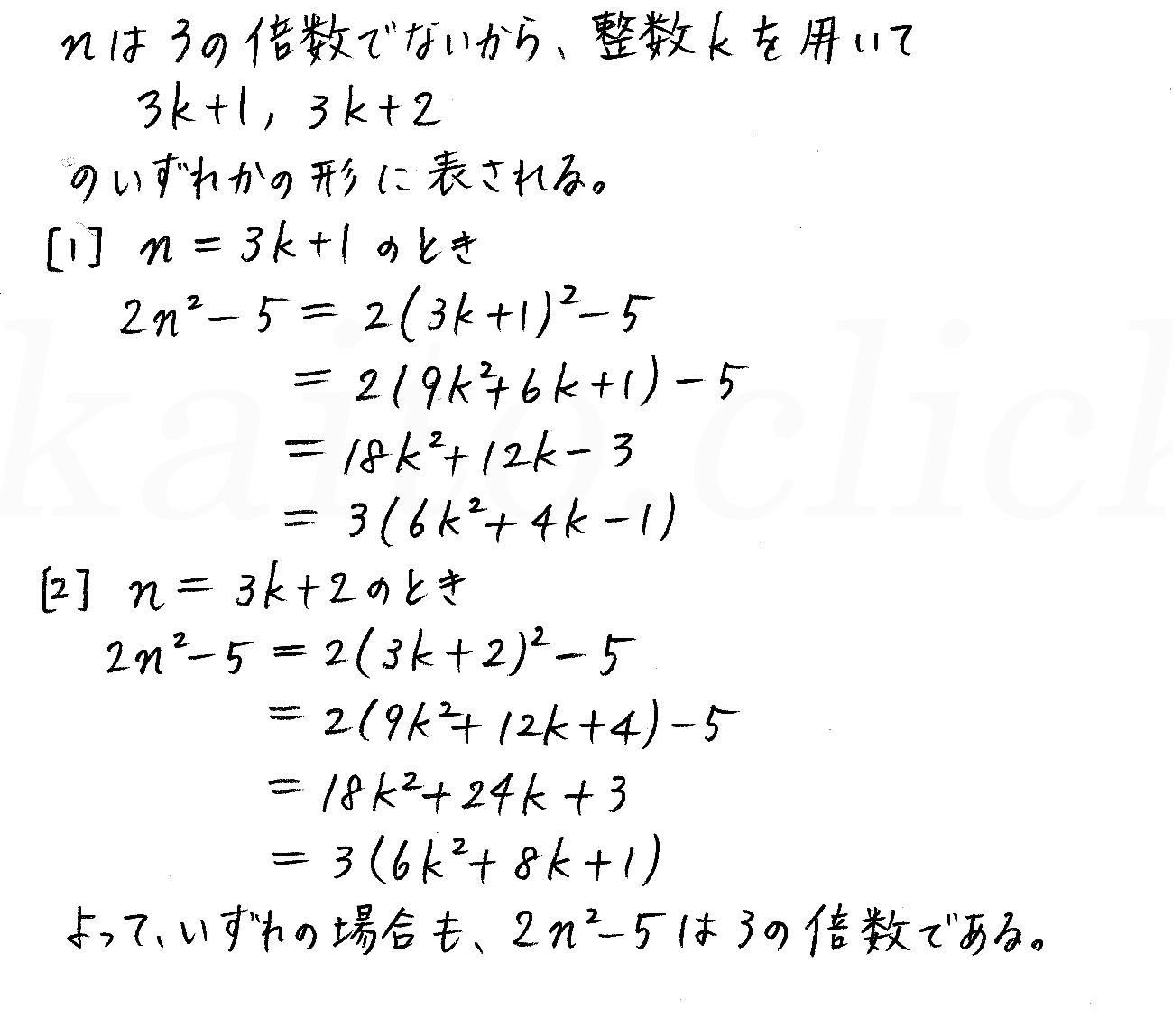 3TRIAL数学A-242解答