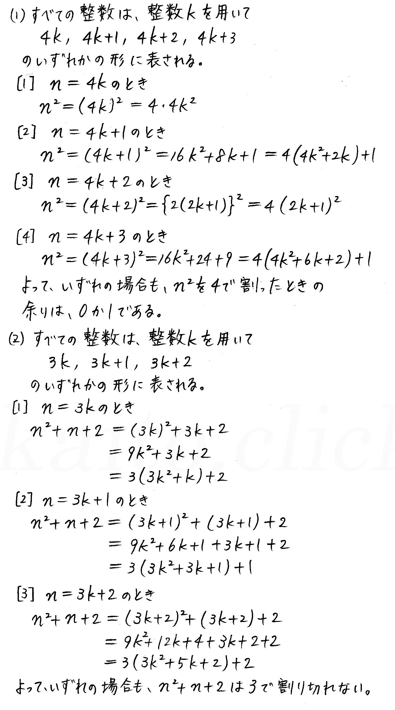 3TRIAL数学A-243解答
