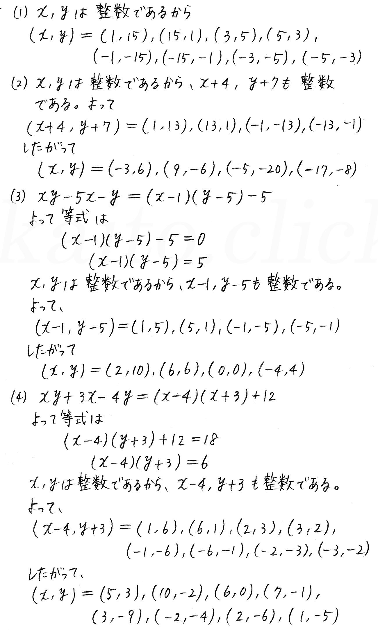 3TRIAL数学A-245解答