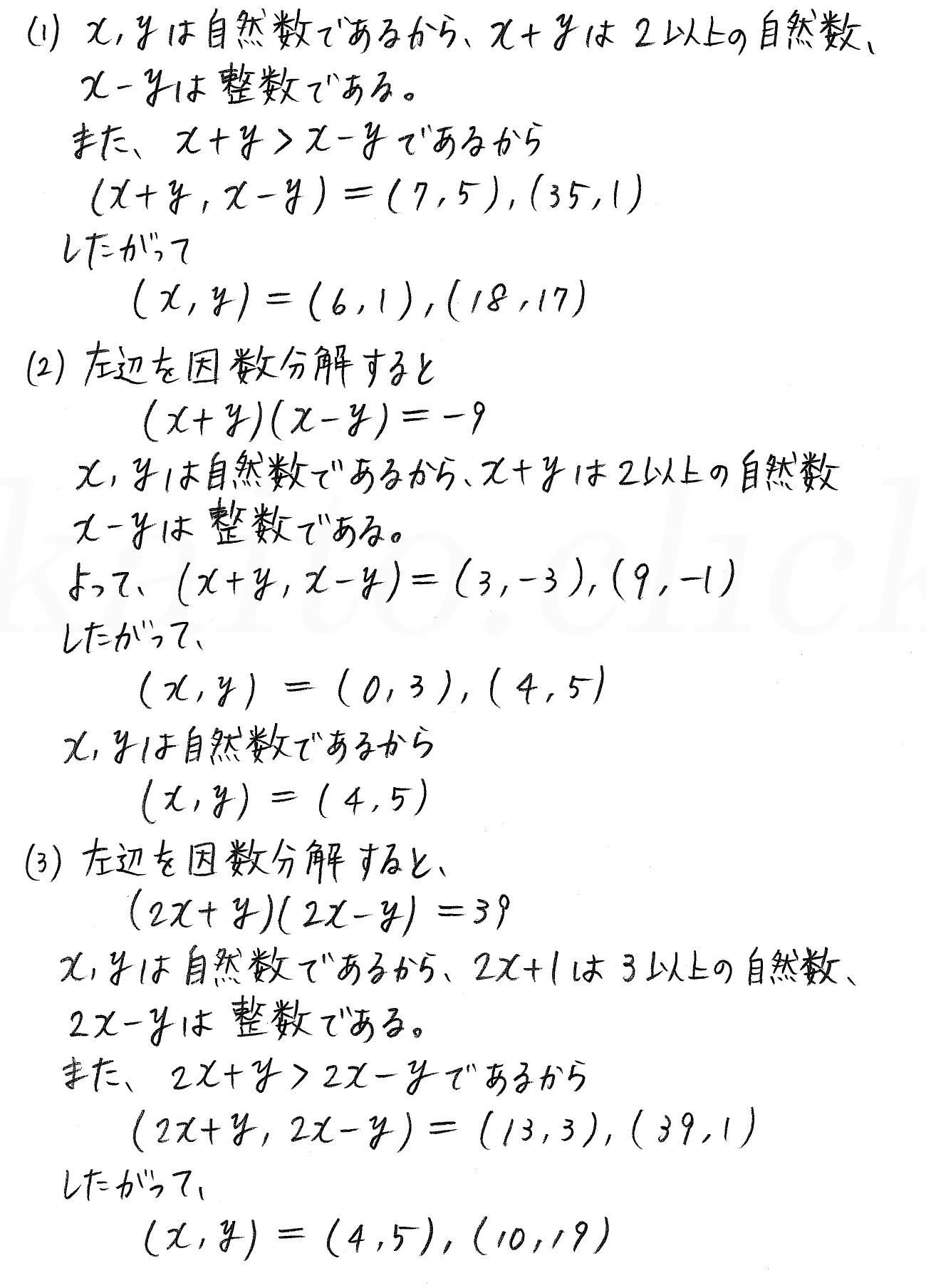 3TRIAL数学A-246解答