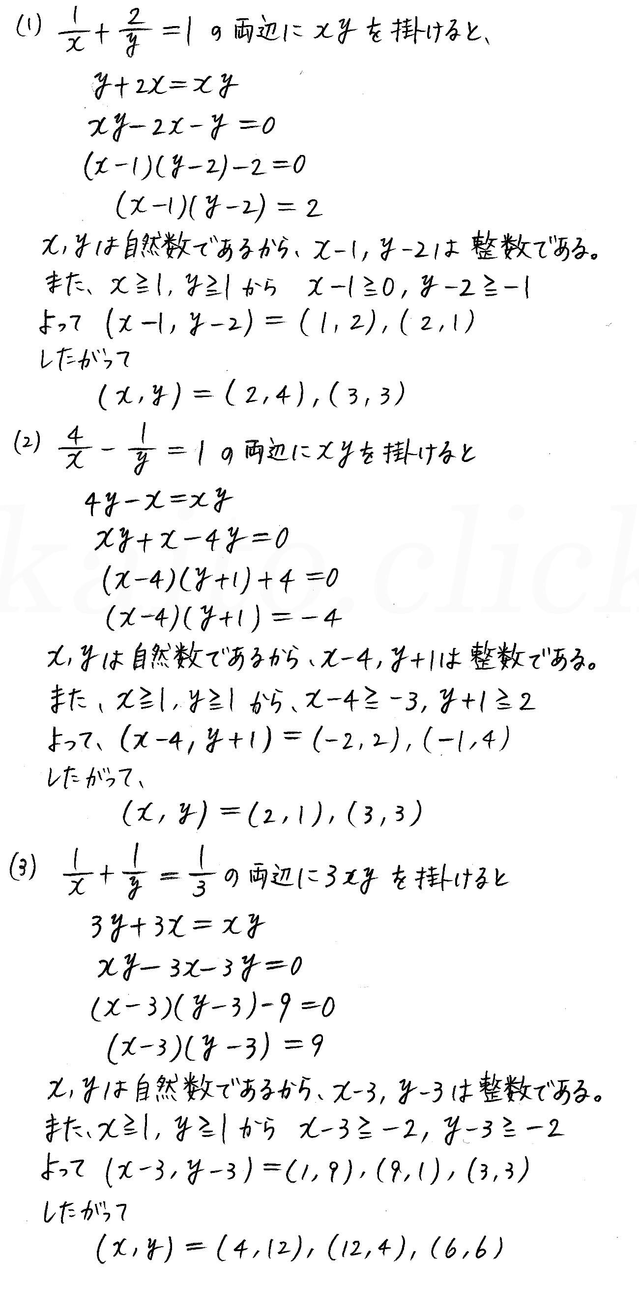 3TRIAL数学A-247解答