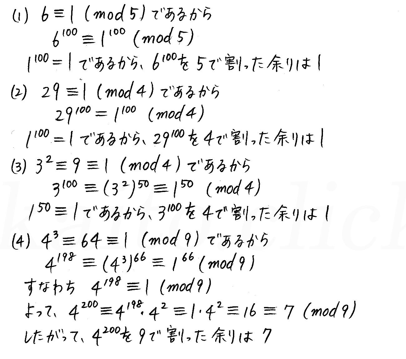 3TRIAL数学A-250解答