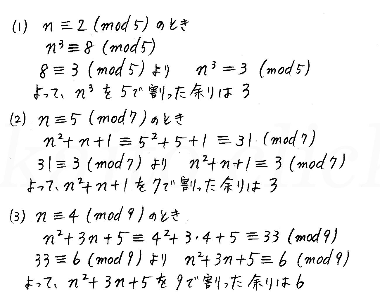 3TRIAL数学A-251解答
