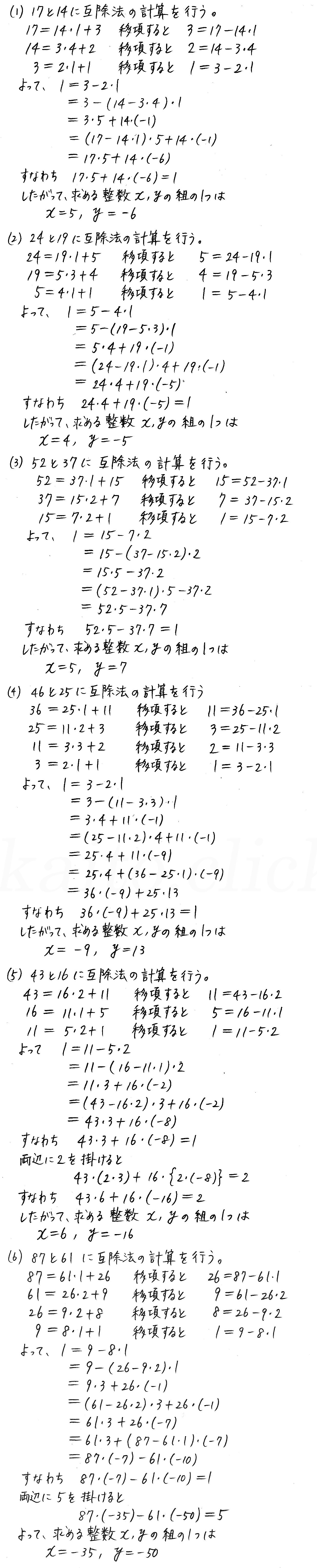3TRIAL数学A-253解答