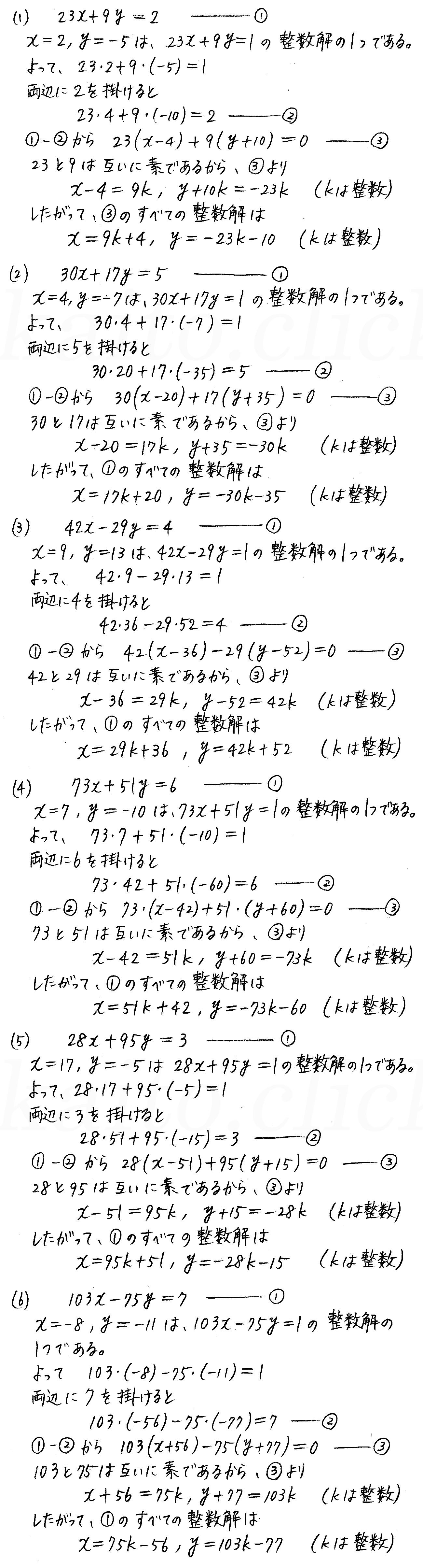 3TRIAL数学A-256解答