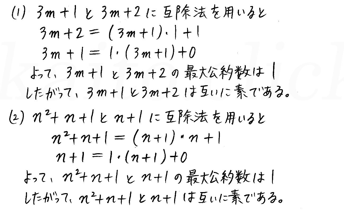 3TRIAL数学A-257解答