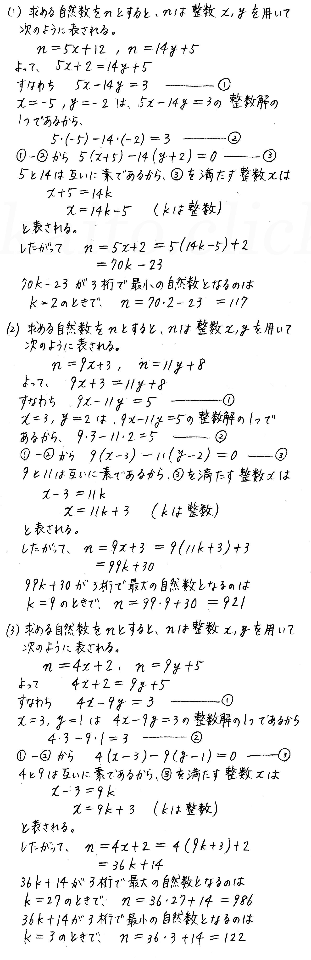 3TRIAL数学A-258解答