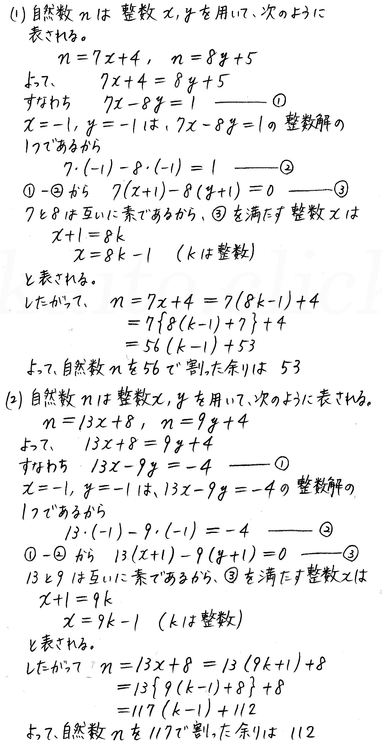 3TRIAL数学A-259解答