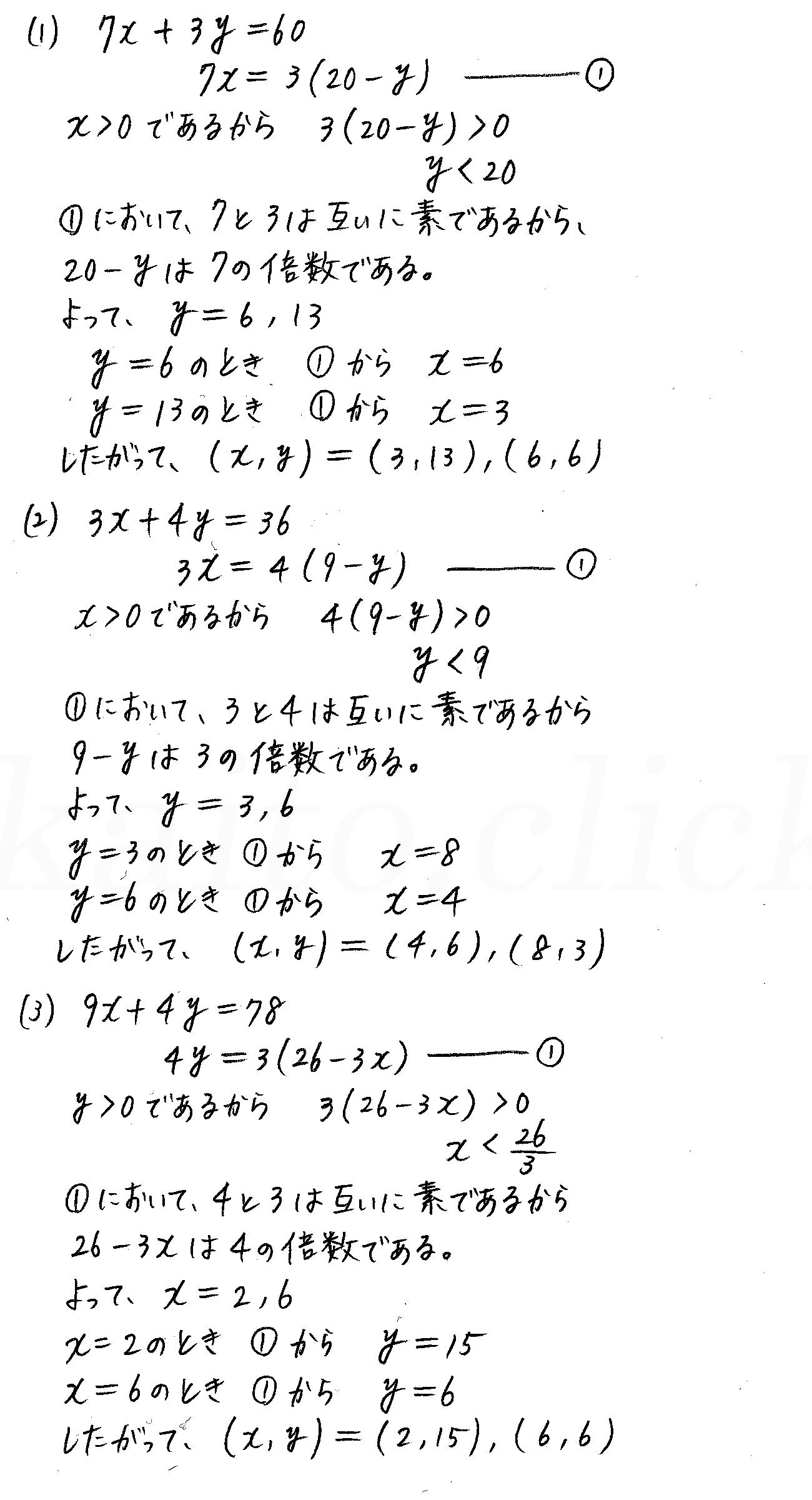 3TRIAL数学A-260解答