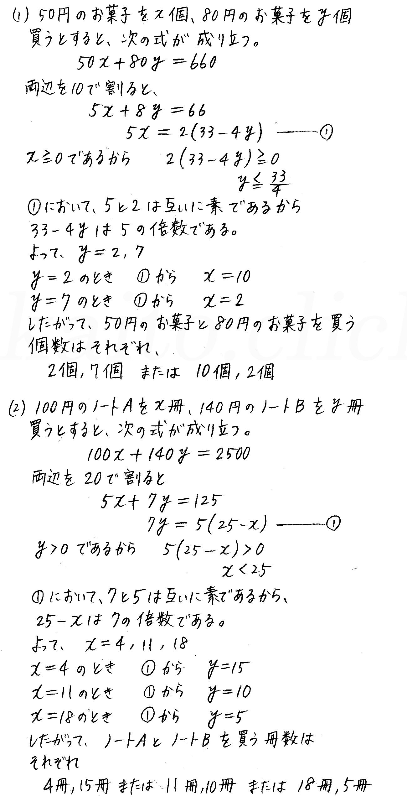 3TRIAL数学A-261解答