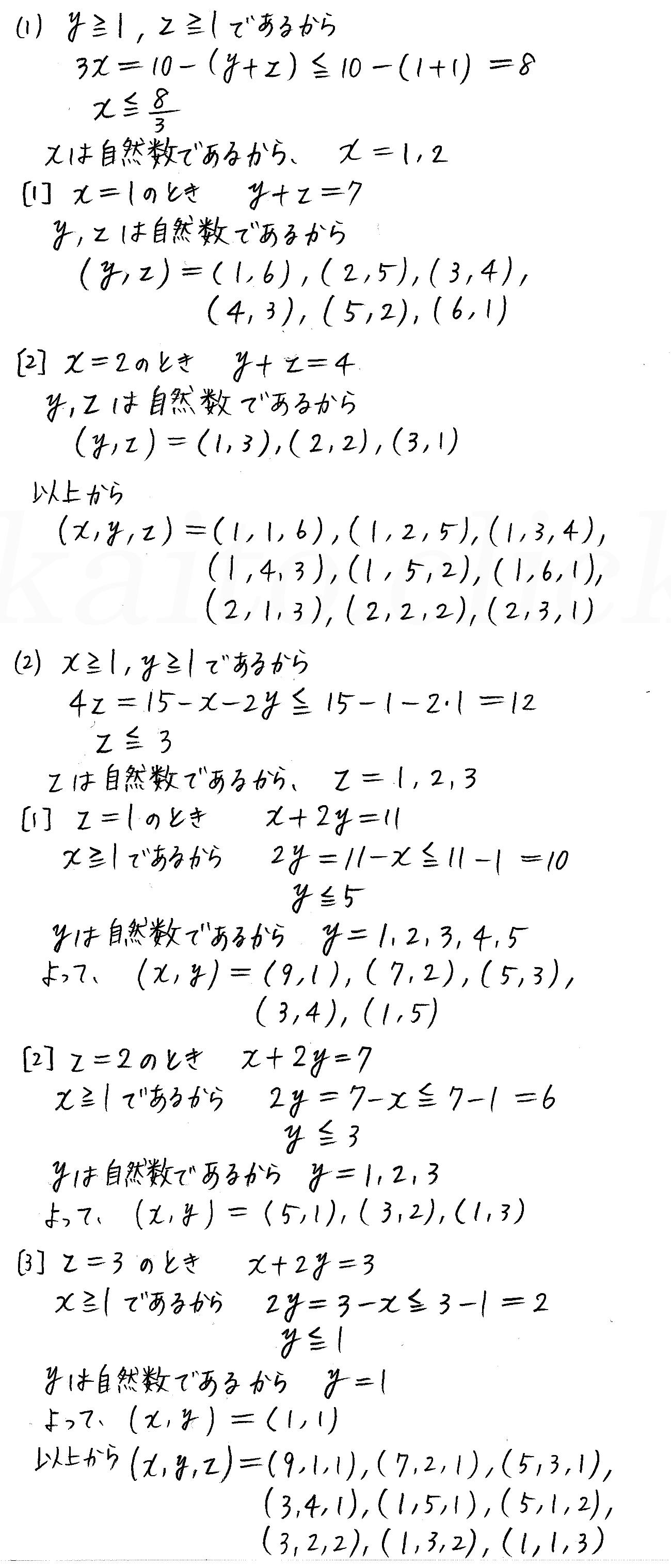 3TRIAL数学A-262解答