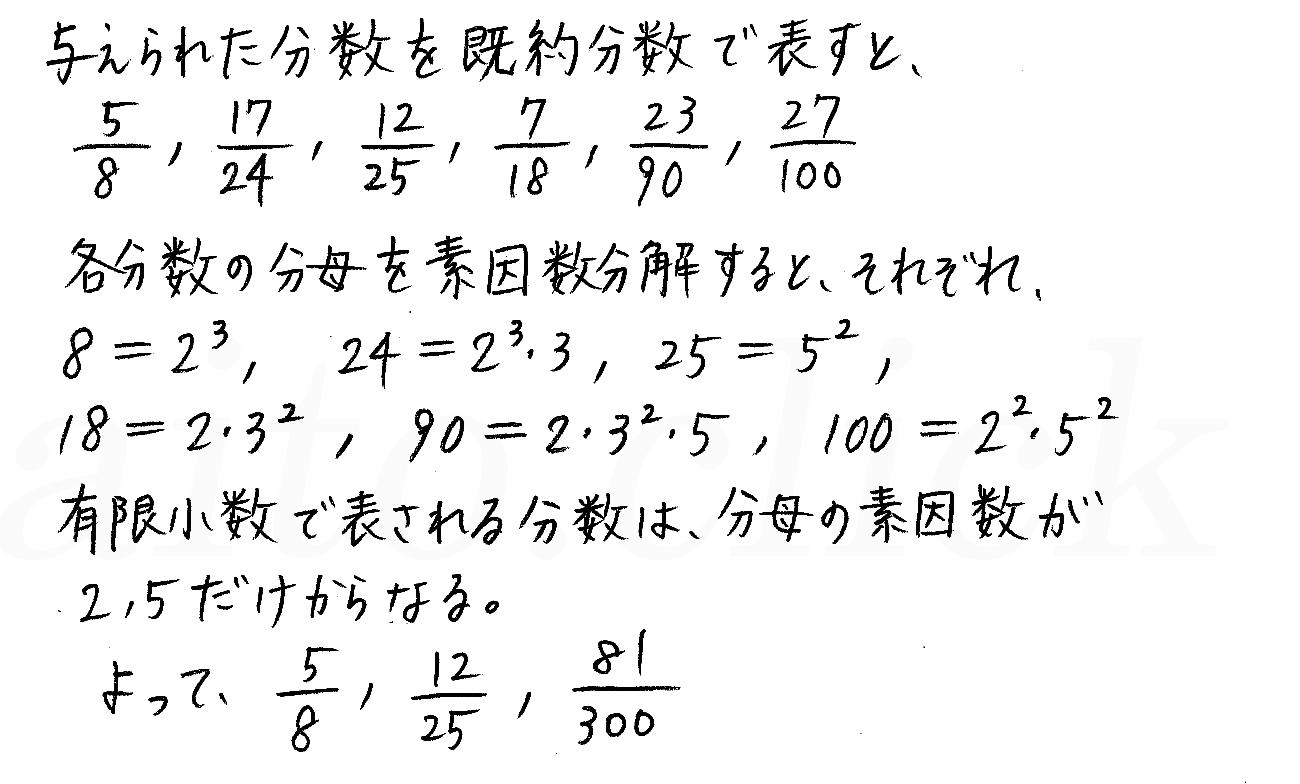 3TRIAL数学A-265解答
