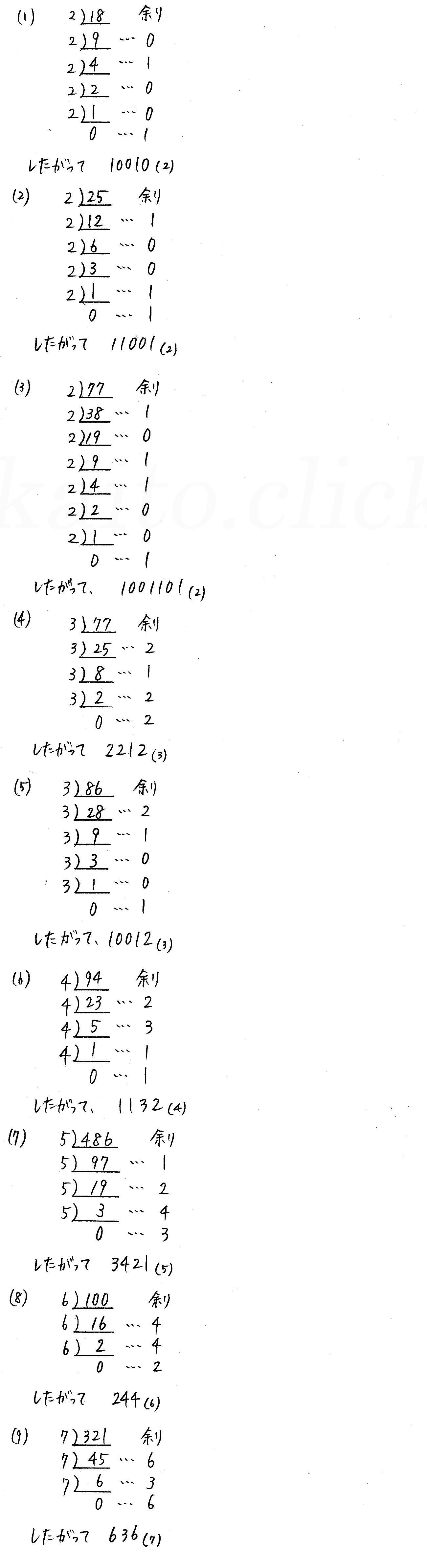 3TRIAL数学A-267解答