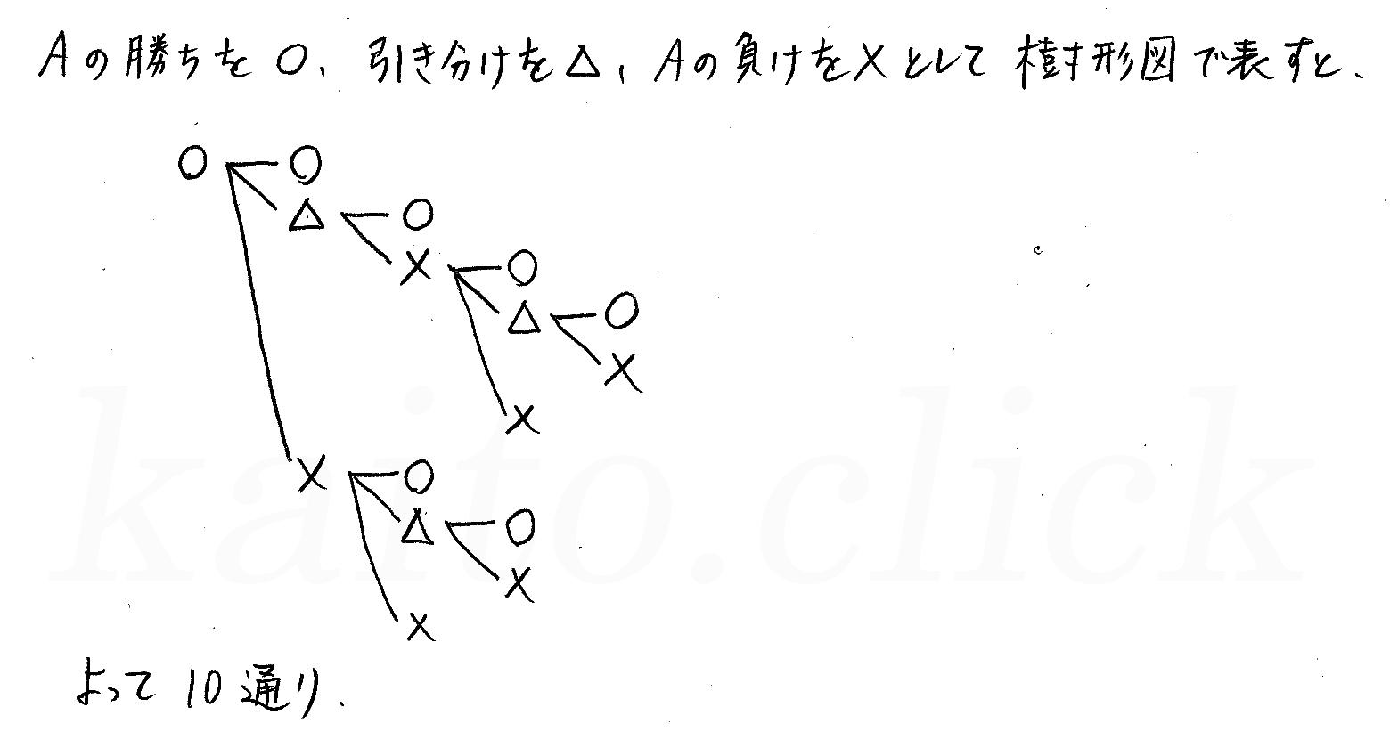 3TRIAL数学A-27解答