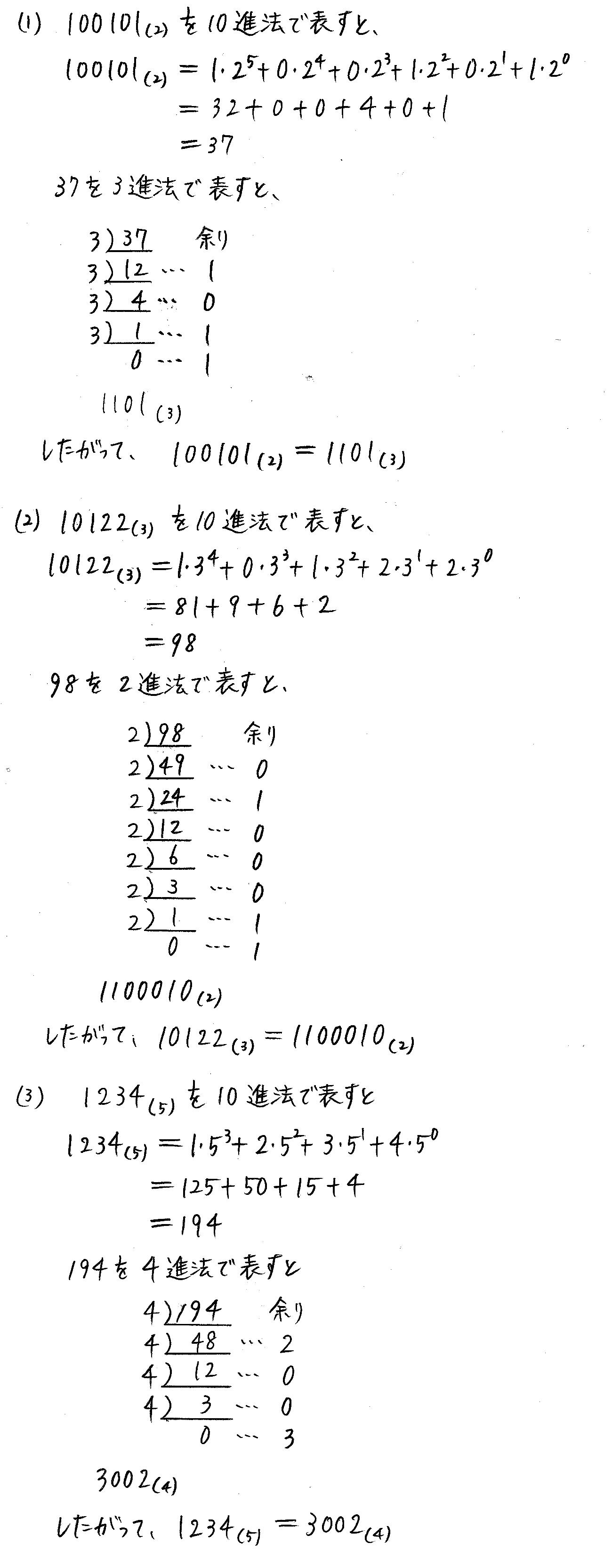 3TRIAL数学A-272解答