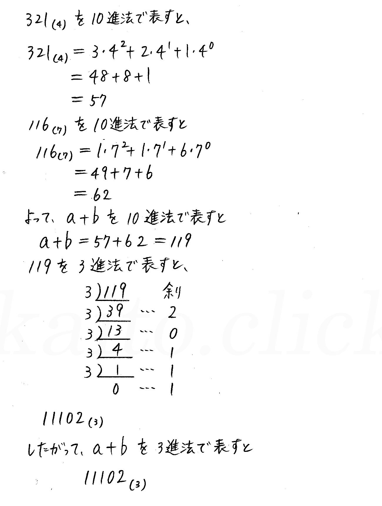3TRIAL数学A-273解答