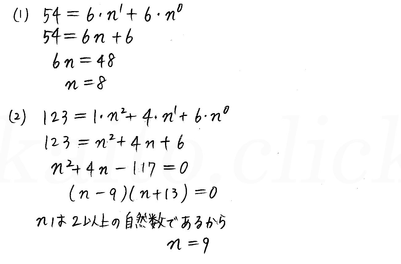 3TRIAL数学A-274解答