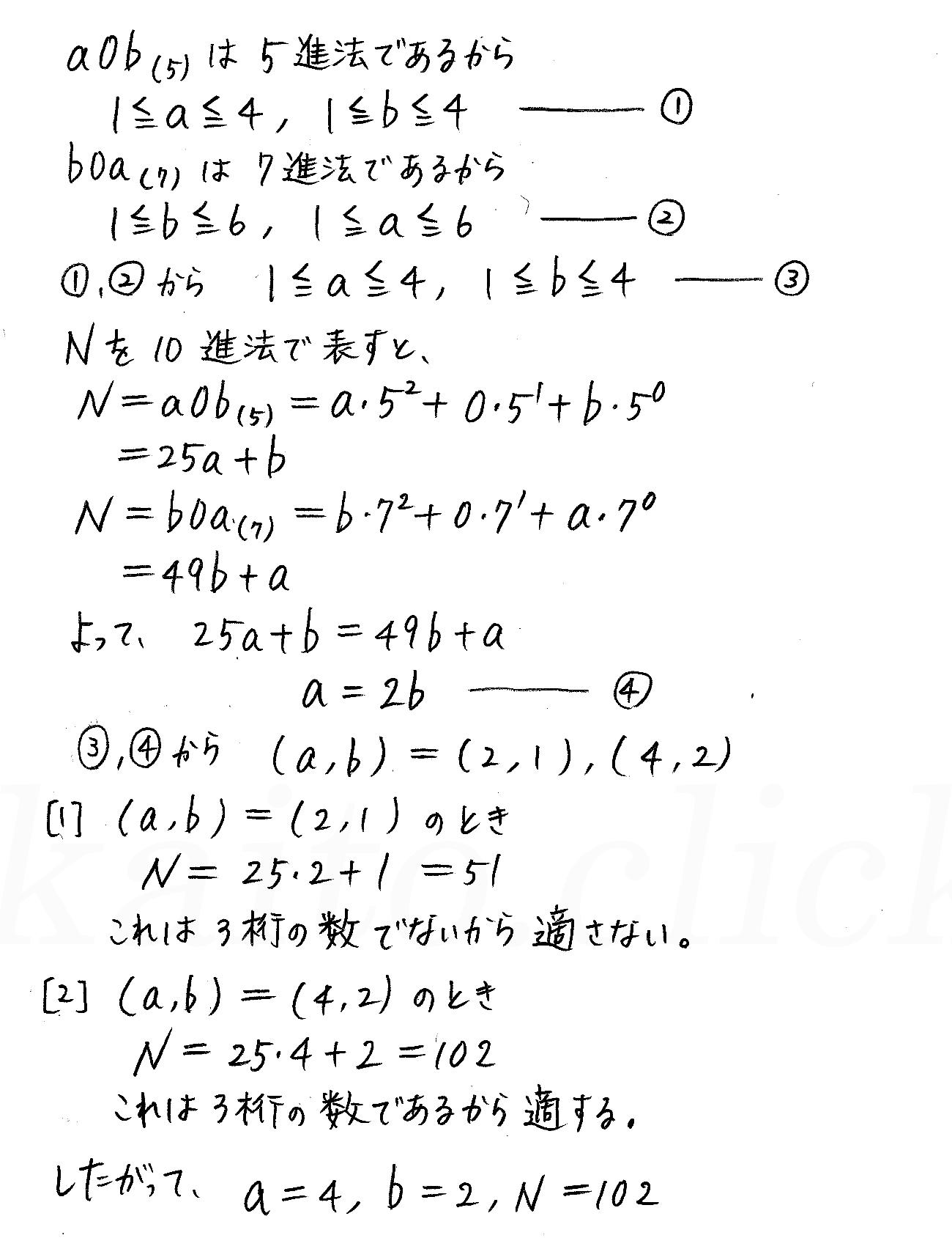 3TRIAL数学A-275解答