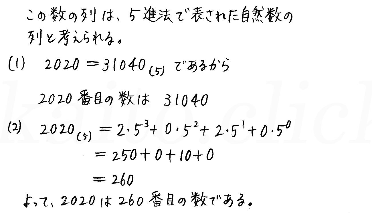 3TRIAL数学A-276解答