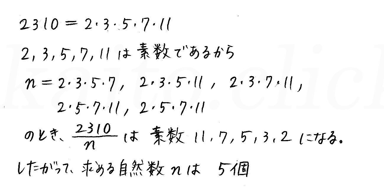 3TRIAL数学A-277解答