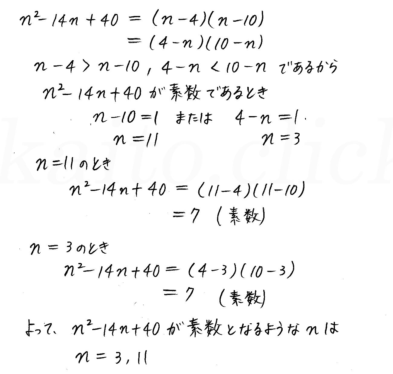 3TRIAL数学A-278解答