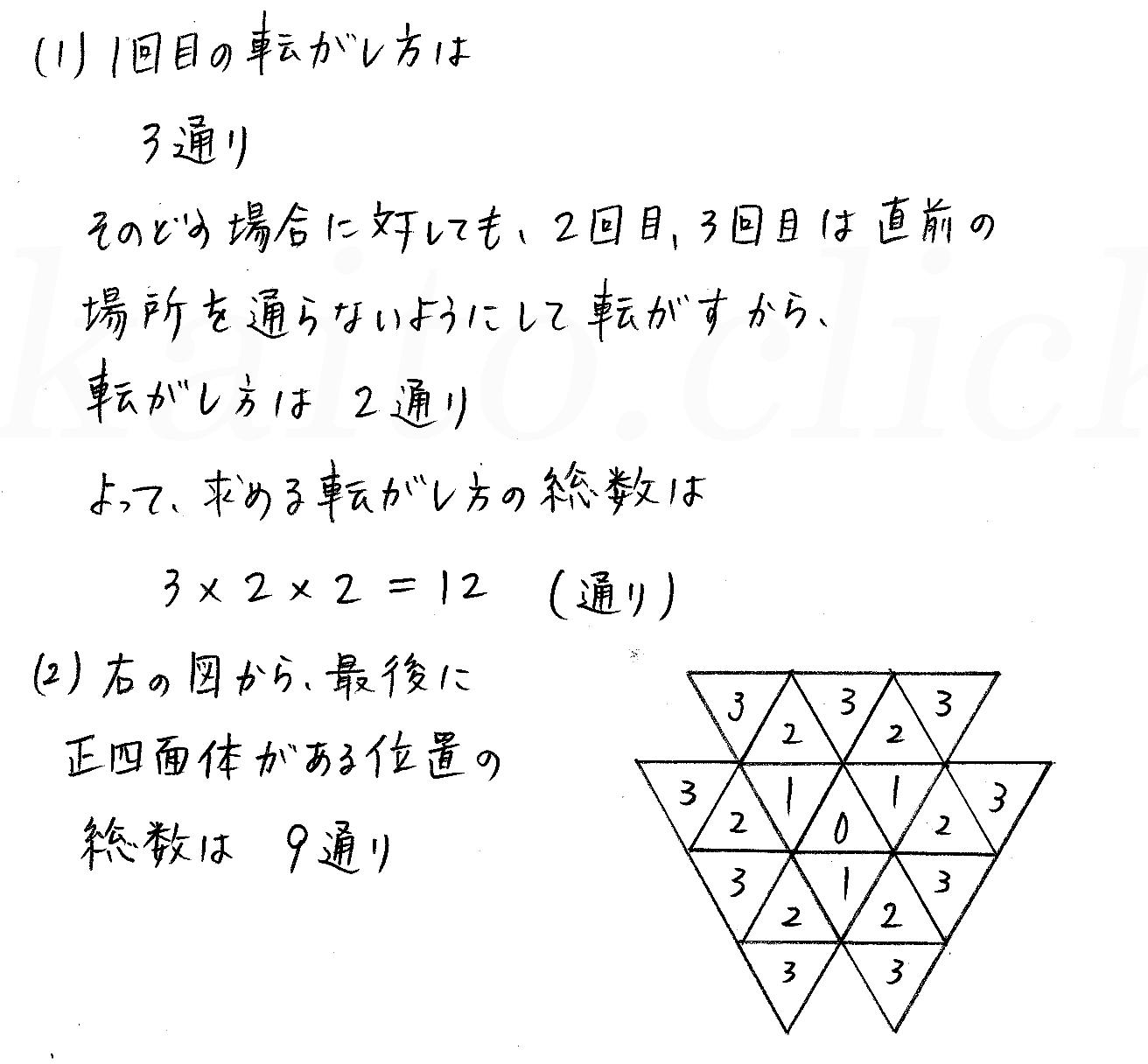 3TRIAL数学A-28解答