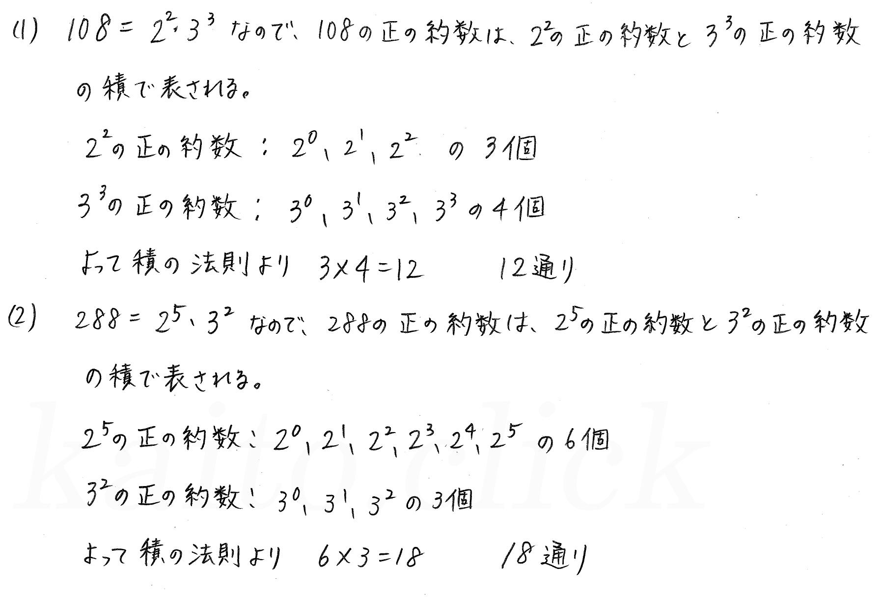 3TRIAL数学A-29解答
