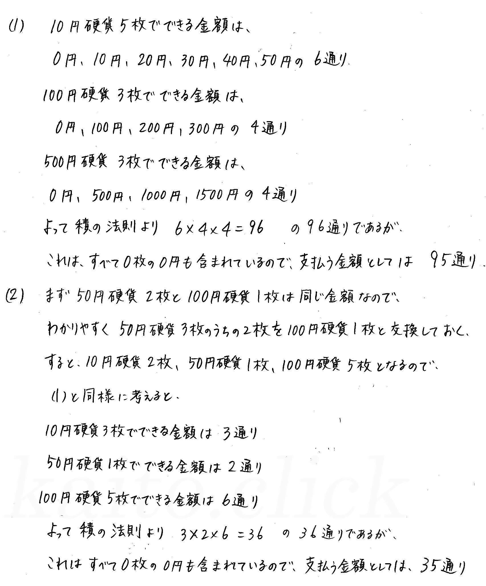 3TRIAL数学A-30解答