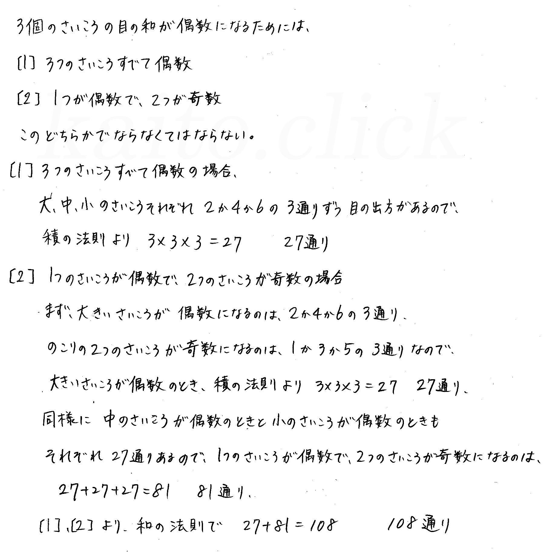 3TRIAL数学A-31解答
