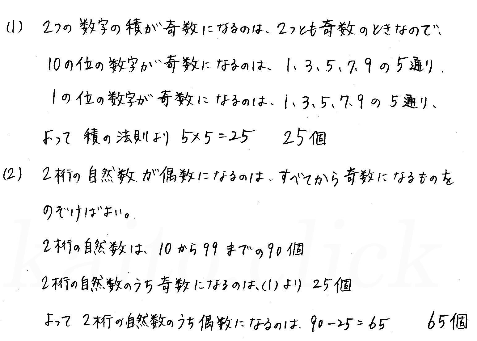 3TRIAL数学A-32解答