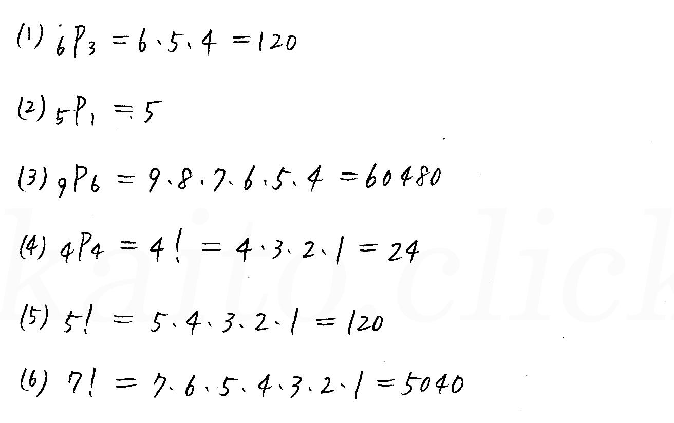 3TRIAL数学A-33解答