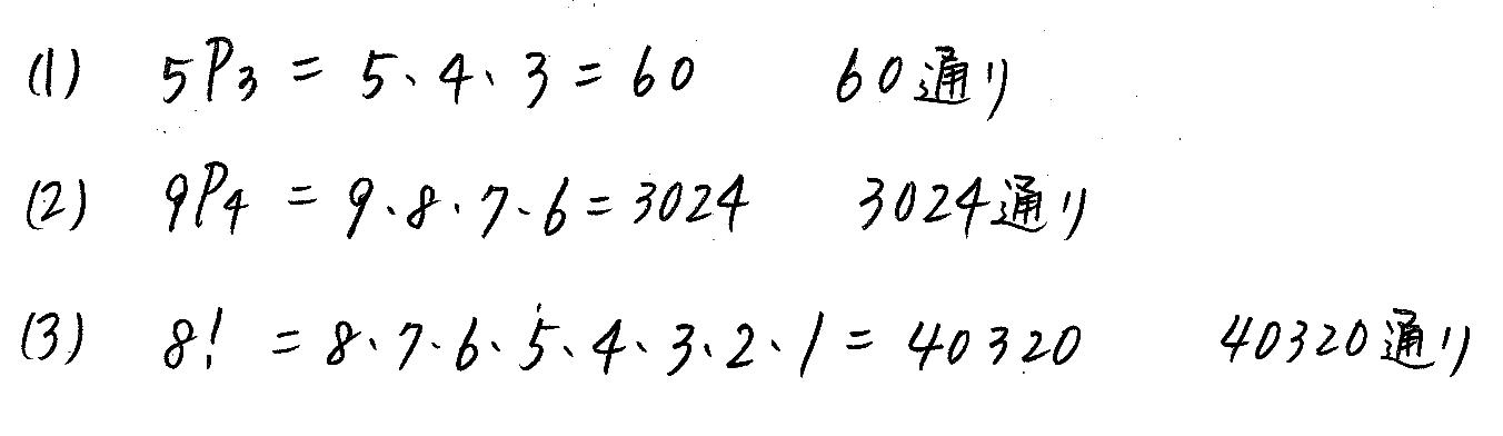 3TRIAL数学A-34解答