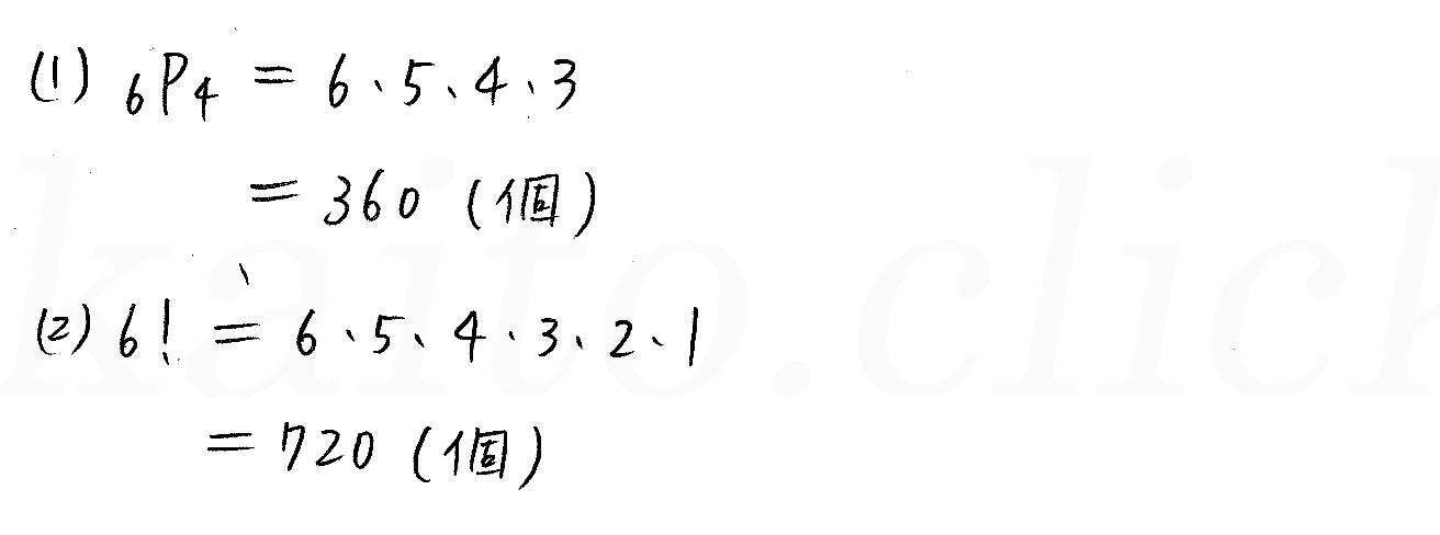 3TRIAL数学A-35解答