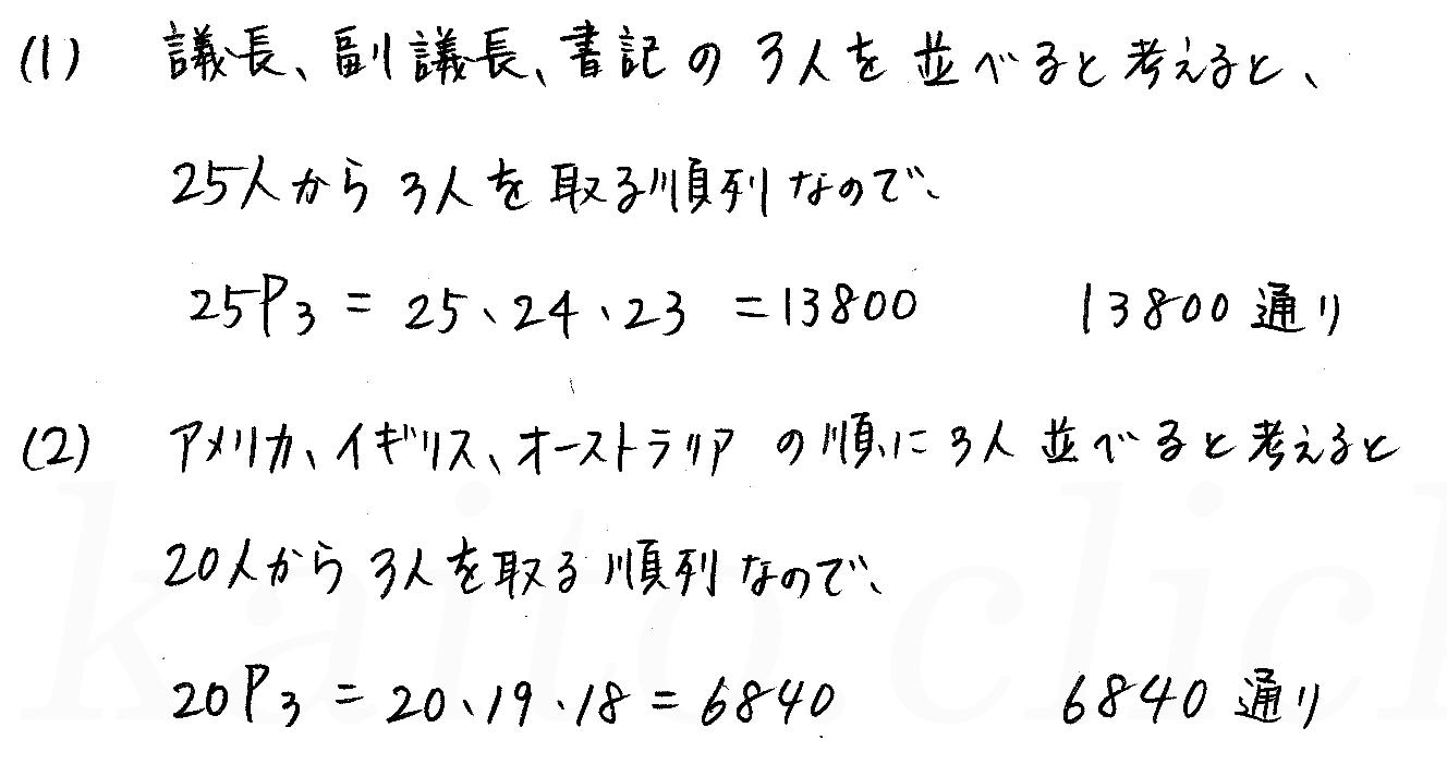 3TRIAL数学A-36解答