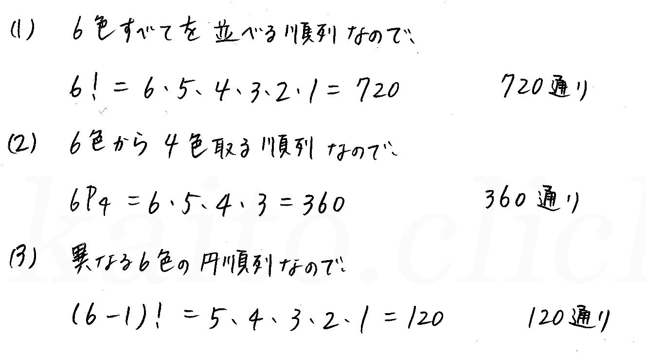 3TRIAL数学A-38解答