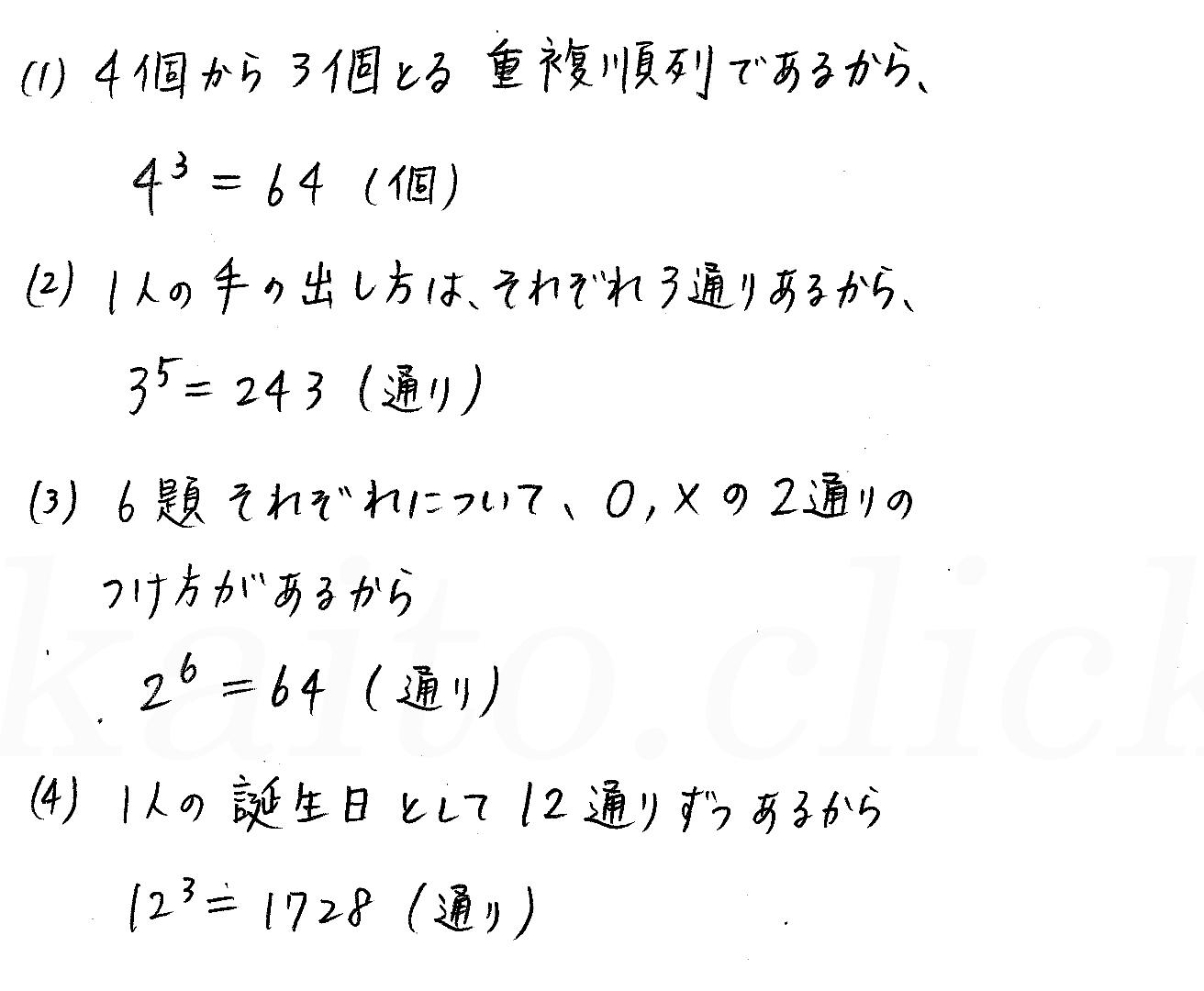 3TRIAL数学A-39解答