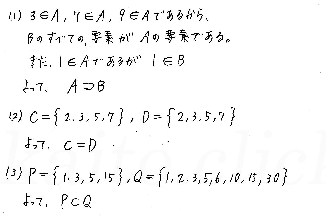 3TRIAL数学A-4解答