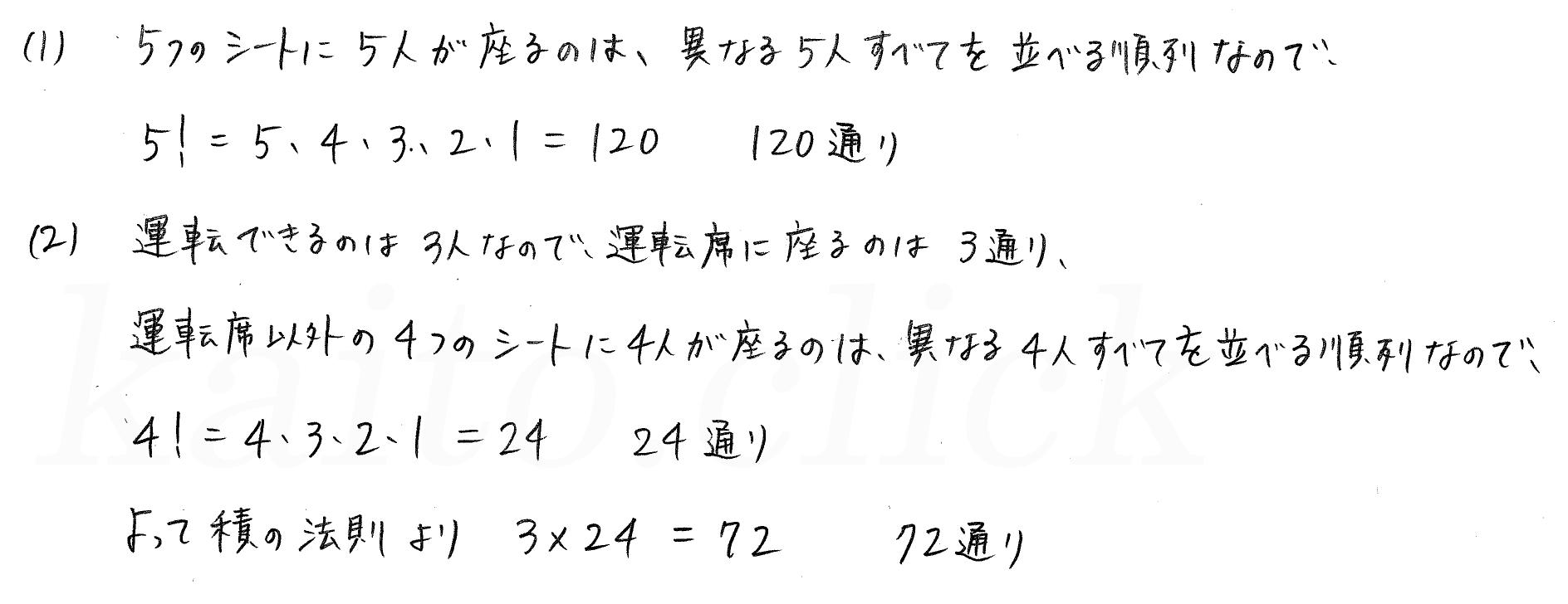 3TRIAL数学A-40解答