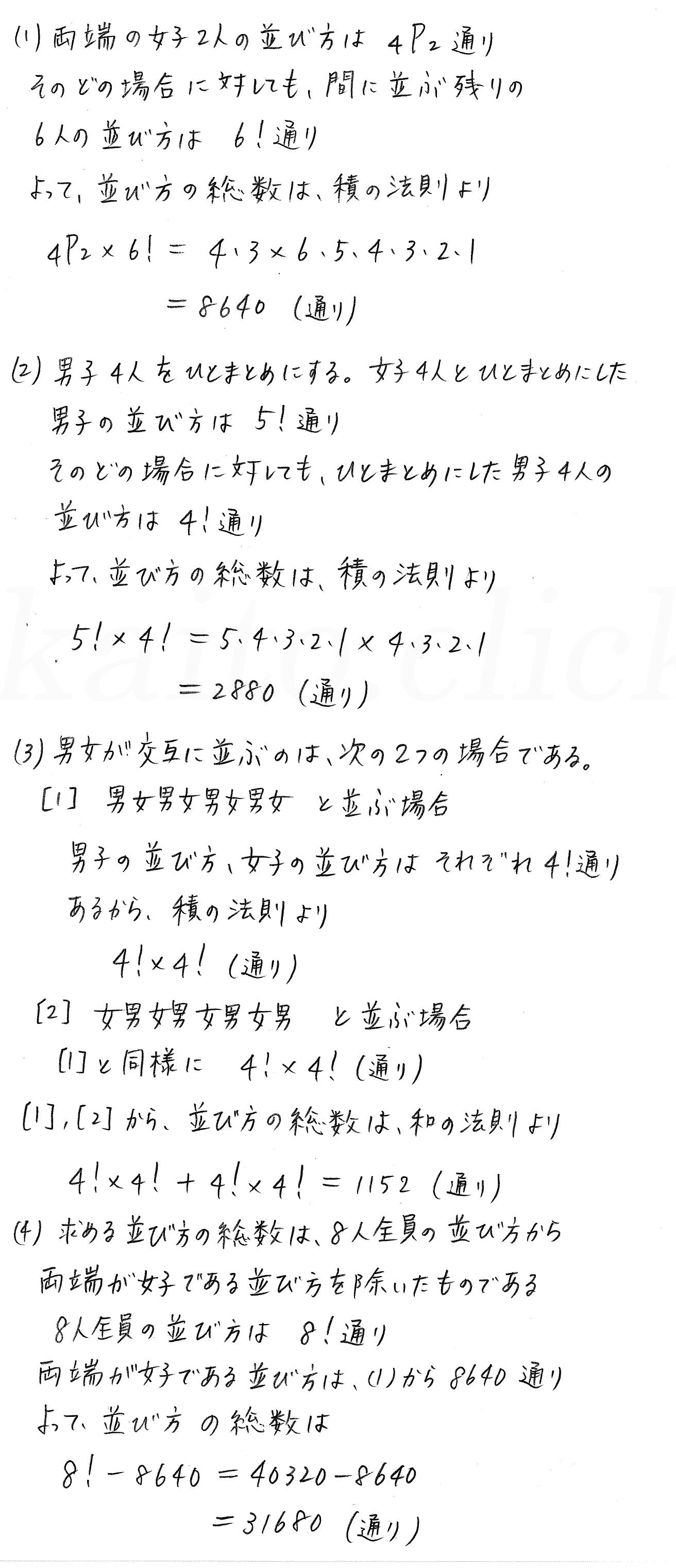 3TRIAL数学A-41解答