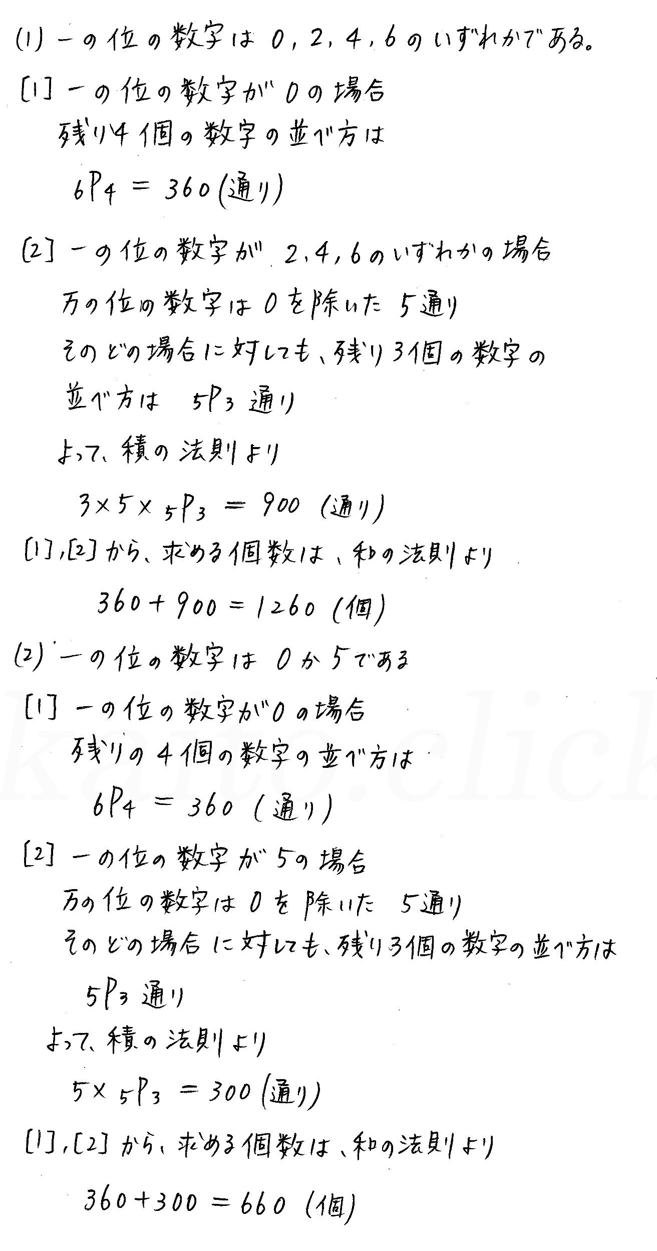 3TRIAL数学A-43解答