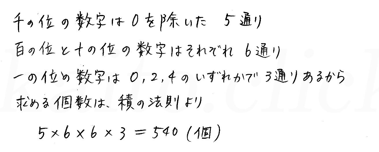 3TRIAL数学A-44解答