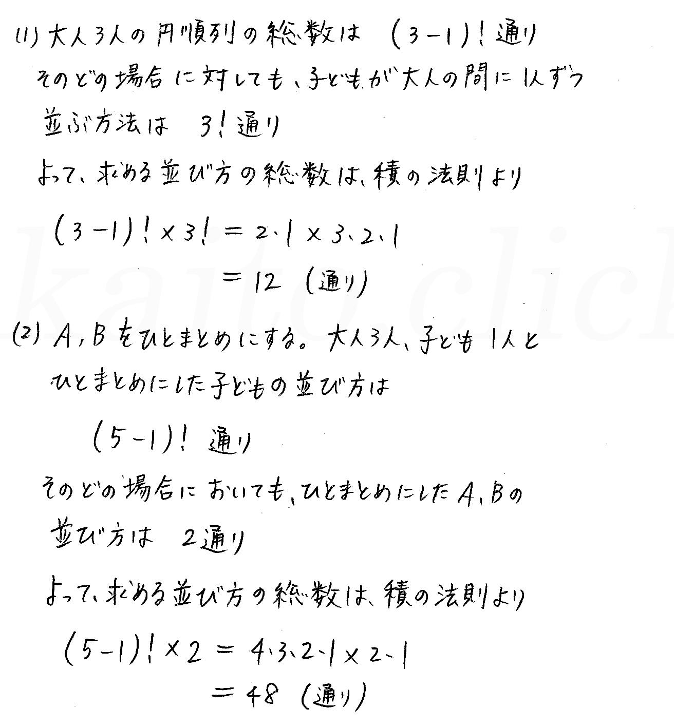3TRIAL数学A-45解答