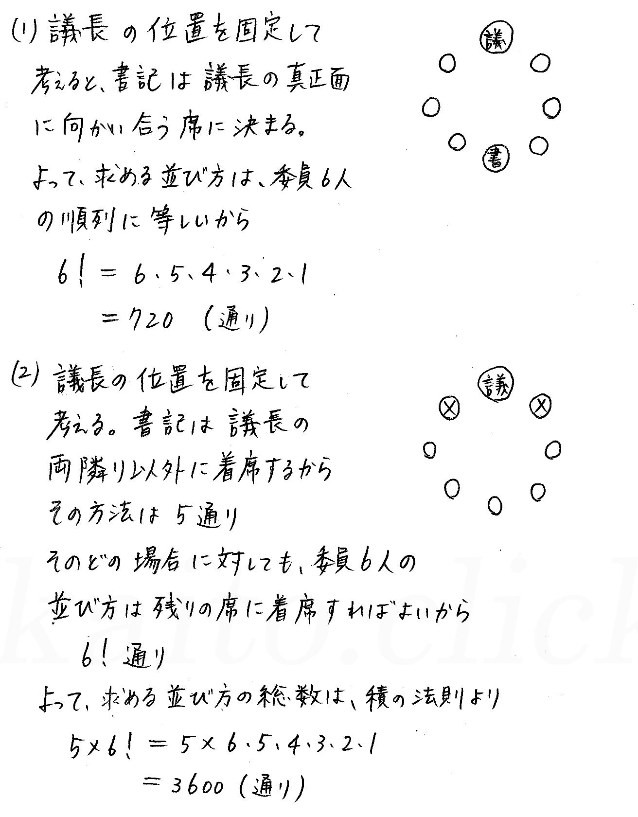 3TRIAL数学A-46解答