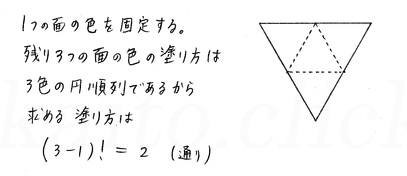 3TRIAL数学A-47解答